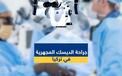 جراحة الديسك المجهرية