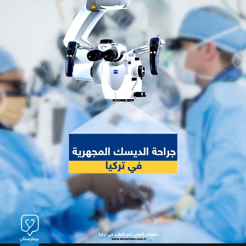 جراحة-الديسك-المجهرية-Microdiscectomy-Surgery